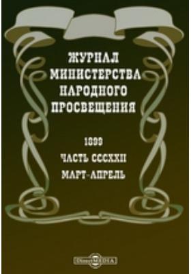 Журнал Министерства Народного Просвещения: газета. 1899, Ч. 322. Март-апрель
