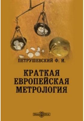 Краткая европейская метрология или описание главных мер, весов и монет в Европе ныне употребляемых