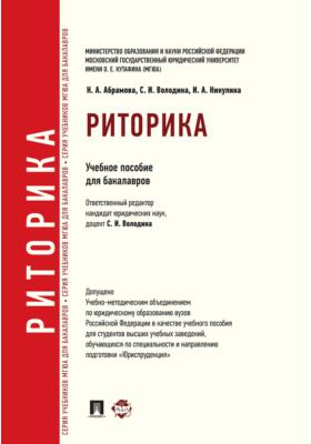 Риторика: учебное пособие для бакалавров