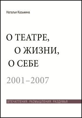 О театре, о жизни, о себе : впечатления, размышления, раздумья. 2001–2007: документально-художественная : в 2 т. Т. 1