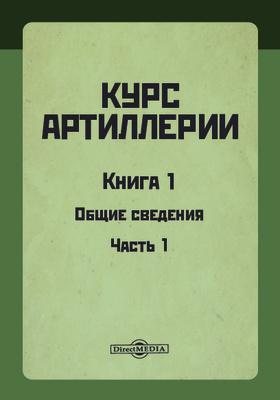 Курс артиллерии. Книга 1. Общие сведения, Ч. 1