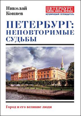 Петербург : неповторимые судьбы: публицистика