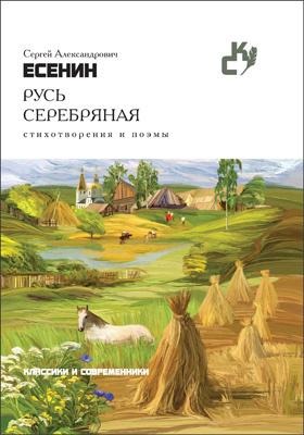 Русь серебряная : стихотворения и поэмы: художественная литература
