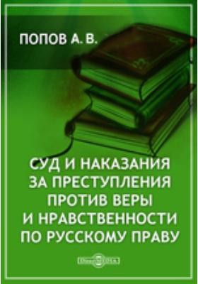 Суд и наказания за преступления против веры и нравственности по русскому праву