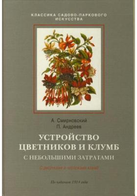Устройство цветников и клумб с небольшими затратами : С рисунками и чертежами клумб. По изданию 1914 года
