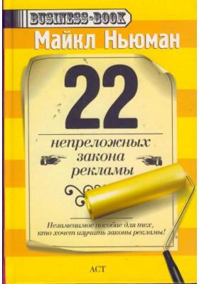 22 непреложных закона рекламы = The 22 Irrefutable Laws of Advertising