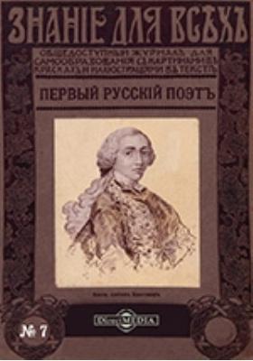 Первый русский поэт