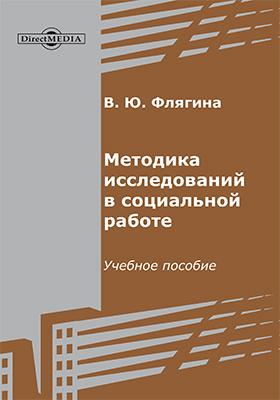 Методика исследований в социальной работе: учебное пособие