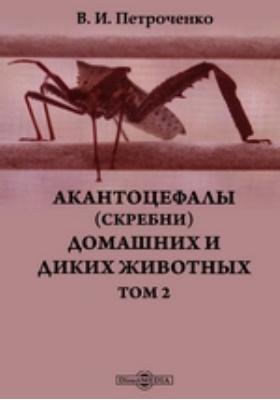 Акантоцефалы (скребни) домашних и диких животных. Т. 2