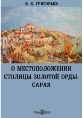 О местоположении столицы Золотой Орды - Сарая