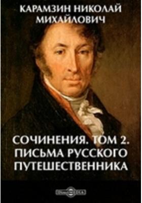 Сочинения. Т. 2. Письма русского путешественника