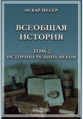 Всеобщая история в четырех томах. Т. 2. История Средних веков