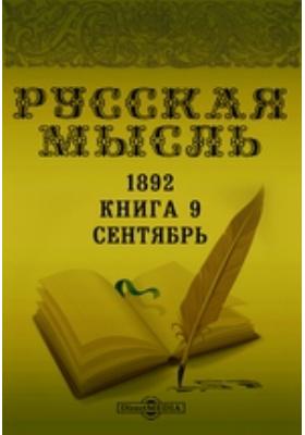 Русская мысль: журнал. 1892. Книга 9, Сентябрь