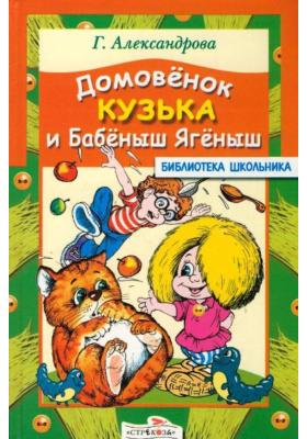 Домовёнок Кузька и Бабёныш Ягёныш : Сказочная повесть