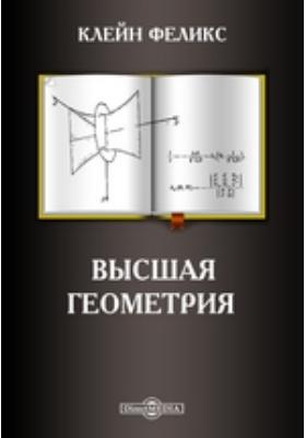 Высшая геометрия