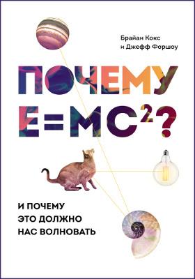 Почему Е=mc²? И почему это должно нас волновать: научно-популярное издание