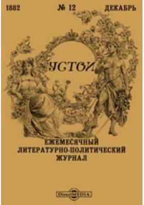 Устои: журнал. 1882. № 12, Декабрь