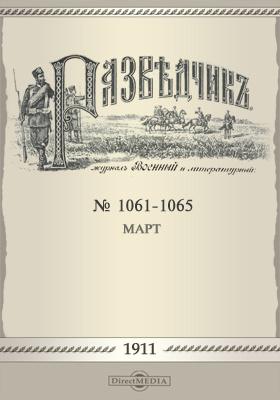 Разведчик: журнал. 1911. №№ 1061-1065, Март