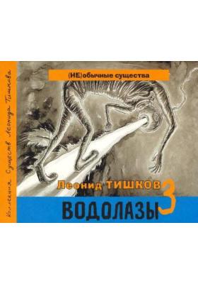 Водолазы. Книга 3 : Коллекция существ Леонида Тишкова