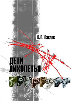 Дети лихолетья : документальные очерки и повести: литературно-художественное издание