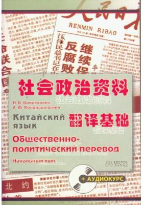 Китайский язык. Общественно-политический перевод : Начальный курс. 2-е издание, исправленное