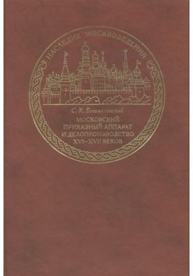 Московский приказный аппарат и делопроизводство XVI-XVII веков