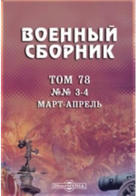 Военный сборник: журнал. 1871. Том 78, №№ 3-4, Март-апрель