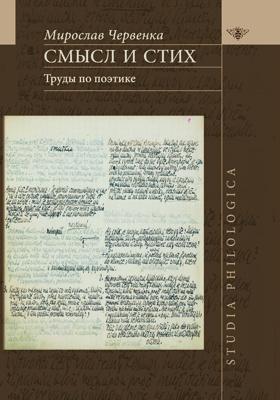 Смысл и стих : труды по поэтике