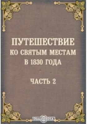 Путешествие ко святым местам в 1830 года: публицистика, Ч. 2