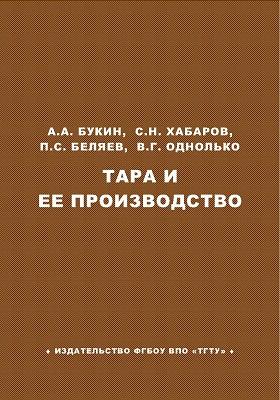 Тара и ее производство: учебное пособие, Ч. 1