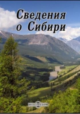Сведения о Сибири