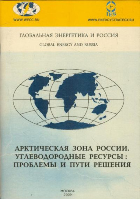 Арктическая зона России. Углеводородные ресурсы: проблемы и пути решения