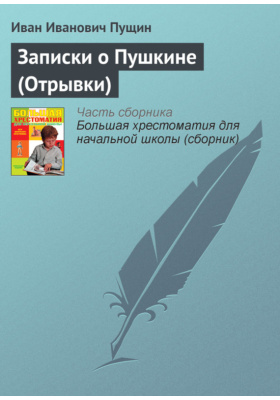 Записки о Пушкине (Отрывки)