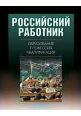 Российский работник : образование, профессия, квалификация