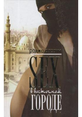 Sex в восточном городе = Girls of Riyadh : Роман