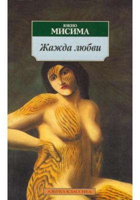 Жажда любви : Роман