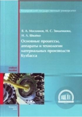 Основные процессы, аппараты и технологии материальных производств Кузбасса: учебное пособие