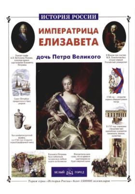 Императрица Елизавета - дочь Петра Великого