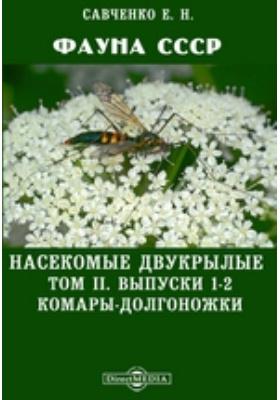 Фауна СССР. Насекомые двукрылые Комары-долгоножки. Т. II. Выпуски 1-2