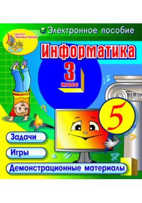 Информатика. 3 класс