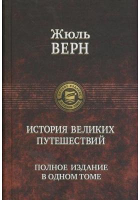 История великих путешествий : Полное издание в одном томе