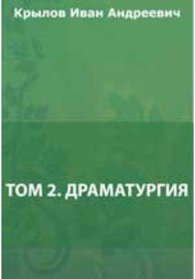 Том 2. Драматургия