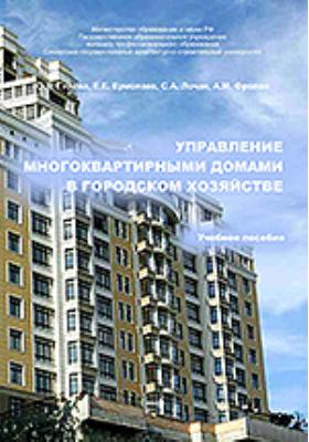 Управление многоквартирными домами в городском хозяйстве: учебное пособие