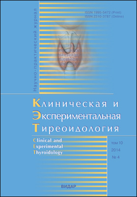 Клиническая и экспериментальная тиреоидология = Clinical and Experimental Thyroidolog: журнал. 2014. Т. 10, № 4