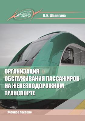Организация обслуживания пассажиров на железнодорожном транспорте: учебное пособие