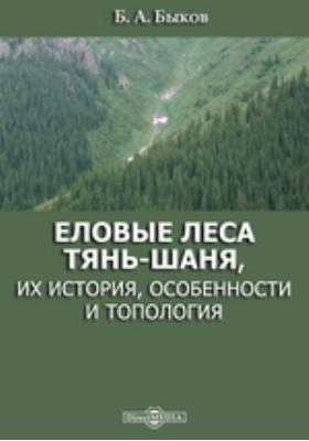 Еловые леса Тянь-Шаня, их история, особенности и топология