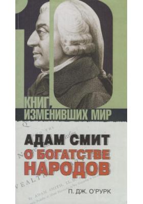 """Адам Смит """"О богатстве народов"""" = The Wealth of Nations"""