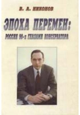 Эпоха перемен: Россия 90-х глазами консерватора