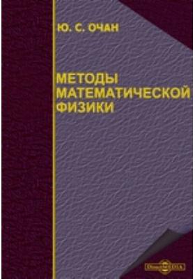 Методы математической физики