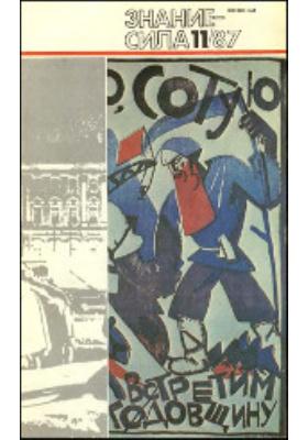Знание-сила: журнал. 1987. № 11